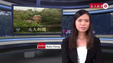 【Episode106】- Student Anchor:Ruby Cheng