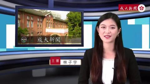 NCKU TV【240集】- 台文106 林子宇