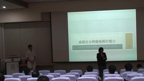 20170525_資訊安全與實務操作簡介_A