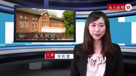 NCKU TV【241集】- 中文107 林軒萱