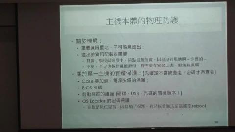 20170525_資訊安全與實務操作簡介_B