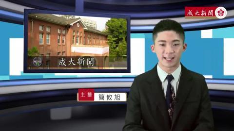 NCKU TV【242集】- 政治108 簡攸旭