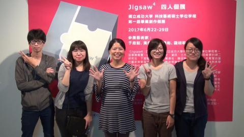 成大Jigsaw4四人個展 科技與美學藝術的結合