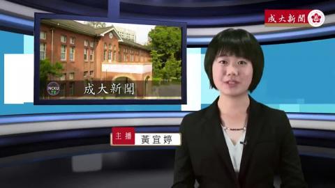 NCKU TV【243集】- 政治109 黃宜婷