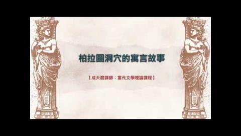 柏拉圖洞穴的寓言故事:當代文學理論課程 賴俊雄特聘教授 (成大磨課師moocs 賴俊雄教授)