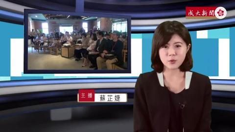NCKU TV【244集】政治108 蘇芷婕