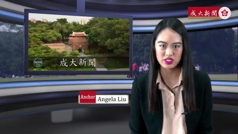 【Episode 108】- Student Anchor:Angela Liu