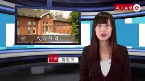 NCKU TV【245集】會計109 陳奕昕