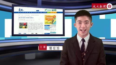 NCKU TV【246集】- 政治108 簡攸旭