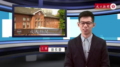 NCKU TV【247集】- 建築107 連長慶