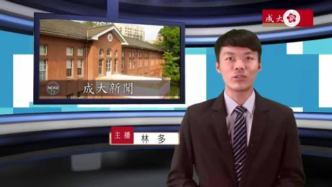 NCKU TV【248集】- 交管107 林  多
