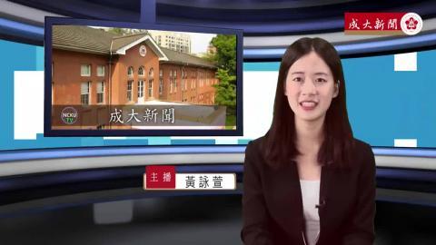 NCKU TV【249集】-外文108 黃詠萱