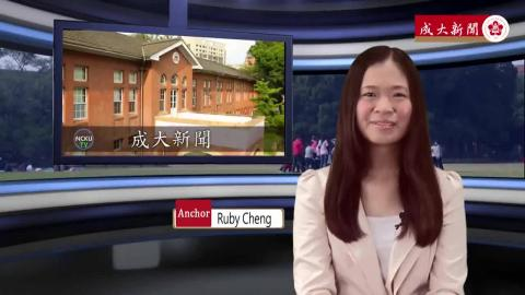 【Episode 111】- Student Anchor:Ruby Cheng