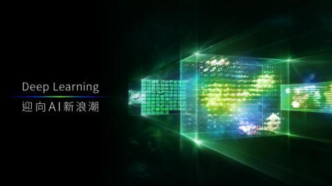 成大主管研習  邀NVIDIA談 AI 與 Deep Learning