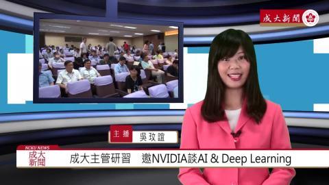 NCKU TV【251集】-中文107 吳玟誼