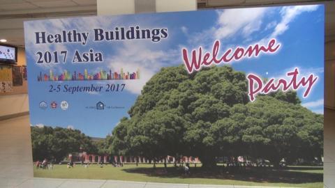第一屆「亞洲健康建築國際研討會」  談氣候變遷與健康建築