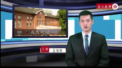 NCKU TV【253集】- 台文107 巫鴻瑋