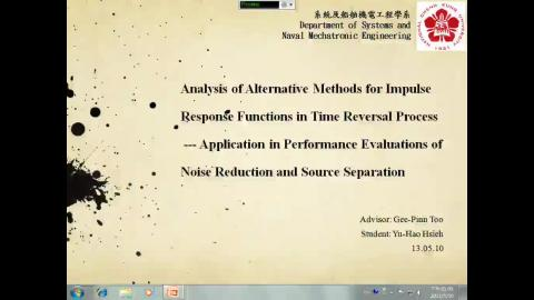 多種計算脈衝響應函數方法於時間反轉理論之分析研究,---應用於雜訊抑制及訊號分離之效能評估