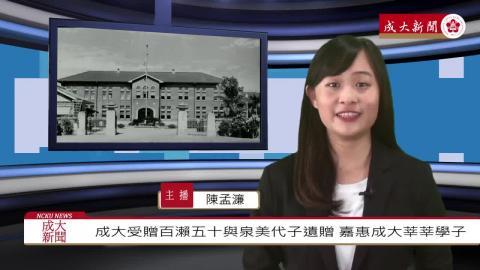 NCKU TV【254集】- 台文109 陳孟濂