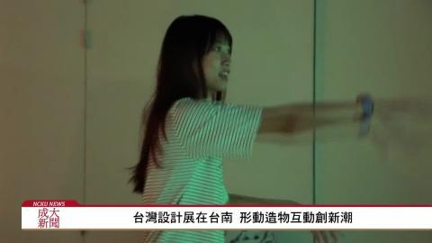 台灣設計展在台南 形動造物互動創新潮