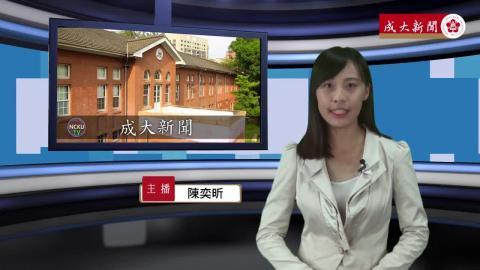 NCKU TODAY 【257集】形動造物互動創新潮