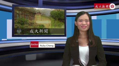 【Episode114】- Student Anchor:Ruby Cheng