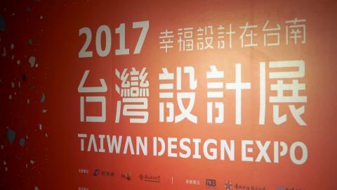 成大國際快閃 台灣設計展-幸福設計在台南 (成大藝術中心提供)