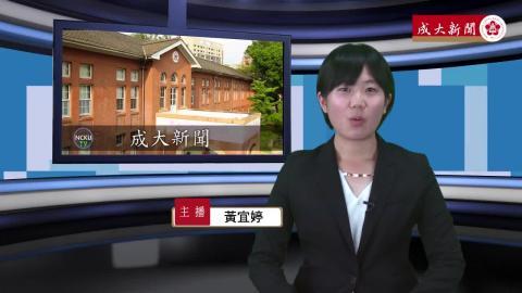 NCKU TODAY 【258集】台灣設計展精彩登場