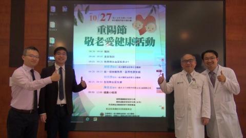 成大醫院舉辦重陽敬老愛健康活動  年長泌尿問題解惑