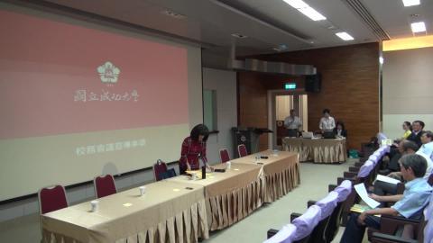 20171025校務會議01.mpg