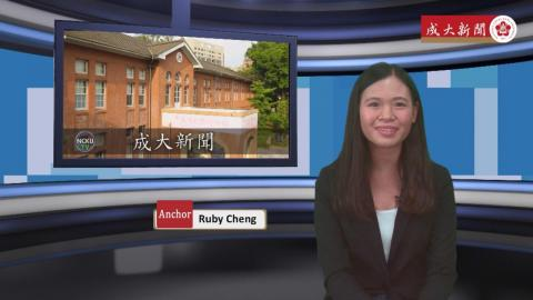 【Episode 117】- Student Anchor:Ruby Cheng