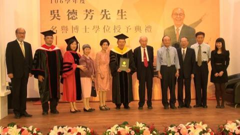 成大授予馬來西亞丹斯里拿督吳德芳名譽博士