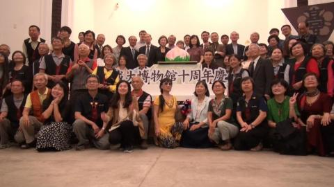 成大博物館10周年館慶  價值的傳承與展望