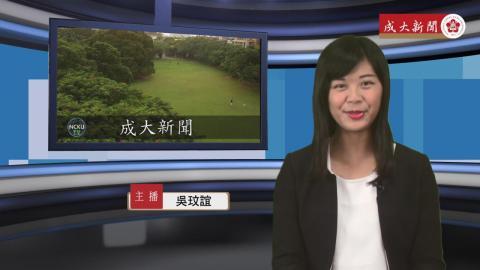 NCKU TODAY 【262集】踏溯台南帶領同學走訪台江