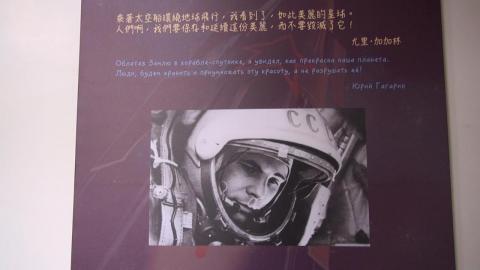 成大博物館10周年館慶  展出「藝遊宇宙」蘇聯航太人文特展
