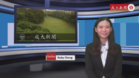 【Episode 119】- Student Anchor:Ruby Cheng