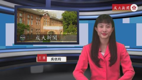 NCKU TODAY 【265集】成大史上最年輕學術表揚 失物招領尋找遺失的美好