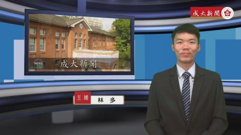 NCKU TODAY 【266集】情牽四代人 德國書房飄洋過海坐落成大