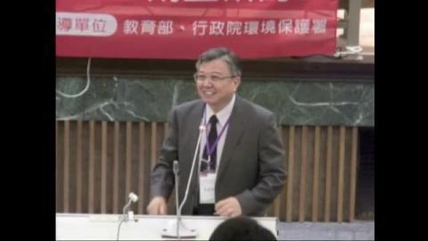 2013綠色永續校園暨環境保護與安全衛生研討會 演講主題:校園環境政策