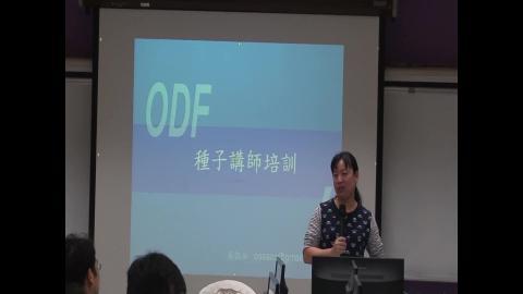了解ODF 續階計畫執行事項