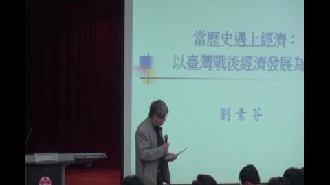 當歷史遇上經濟:以台灣戰後經濟發展為例