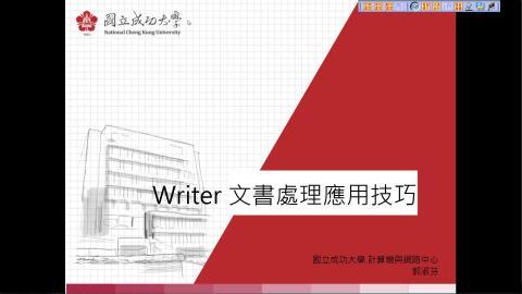 Writer介面說明、版面配置、安裝標點符號工具列