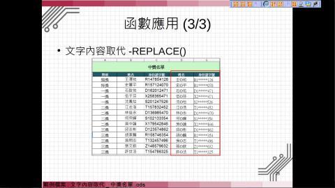 函數應用-REPLACE