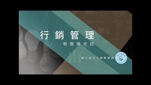 行銷管理課程簡介-蔡惠婷[成大磨課師moocs]