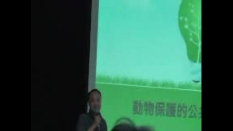 專題演講--台灣動物保護與公共政策的對話
