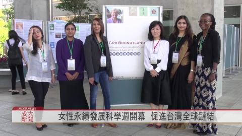 【影音】2018女性永續發展科學週開幕 促進台灣全球鏈結