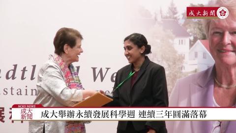 【影音】「2018女性永續發展科學週」閉幕 傳承永續發展火炬