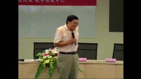 新進教師座談會 - 大學教師的學術生涯