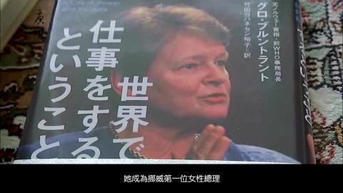 成大授予挪威前總理布倫特蘭女士名譽博士