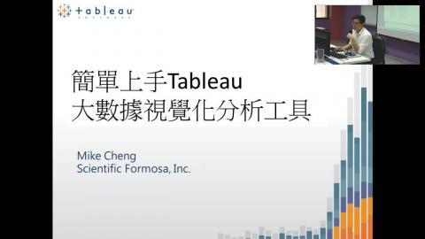 1070425_Tableau大數據視覺化分析工具(1)